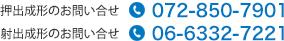 押出成形のお問い合せ 072-850-7901 / 射出成形のお問い合せ 06-6332-7221