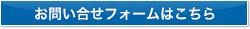 お問い合せフォームはこちら