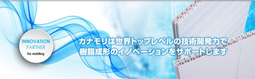 カナモリは世界トップレベルの技術開発力で樹脂成形のイノベーションをサポートします